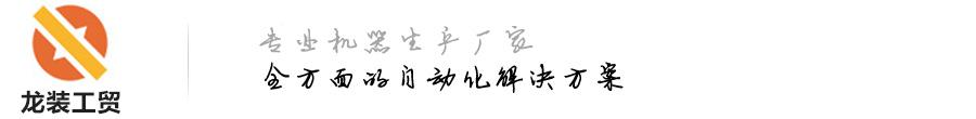 云南龙装工贸有限公司