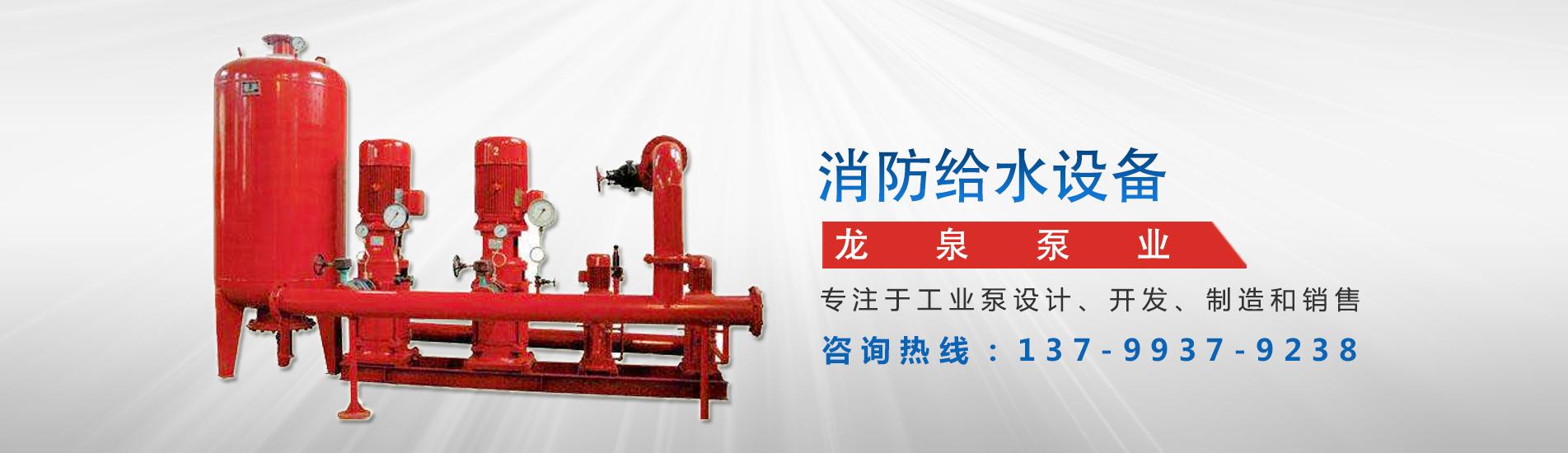 消防供水装置系统