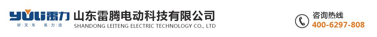 山东雷腾电动科技有限公司