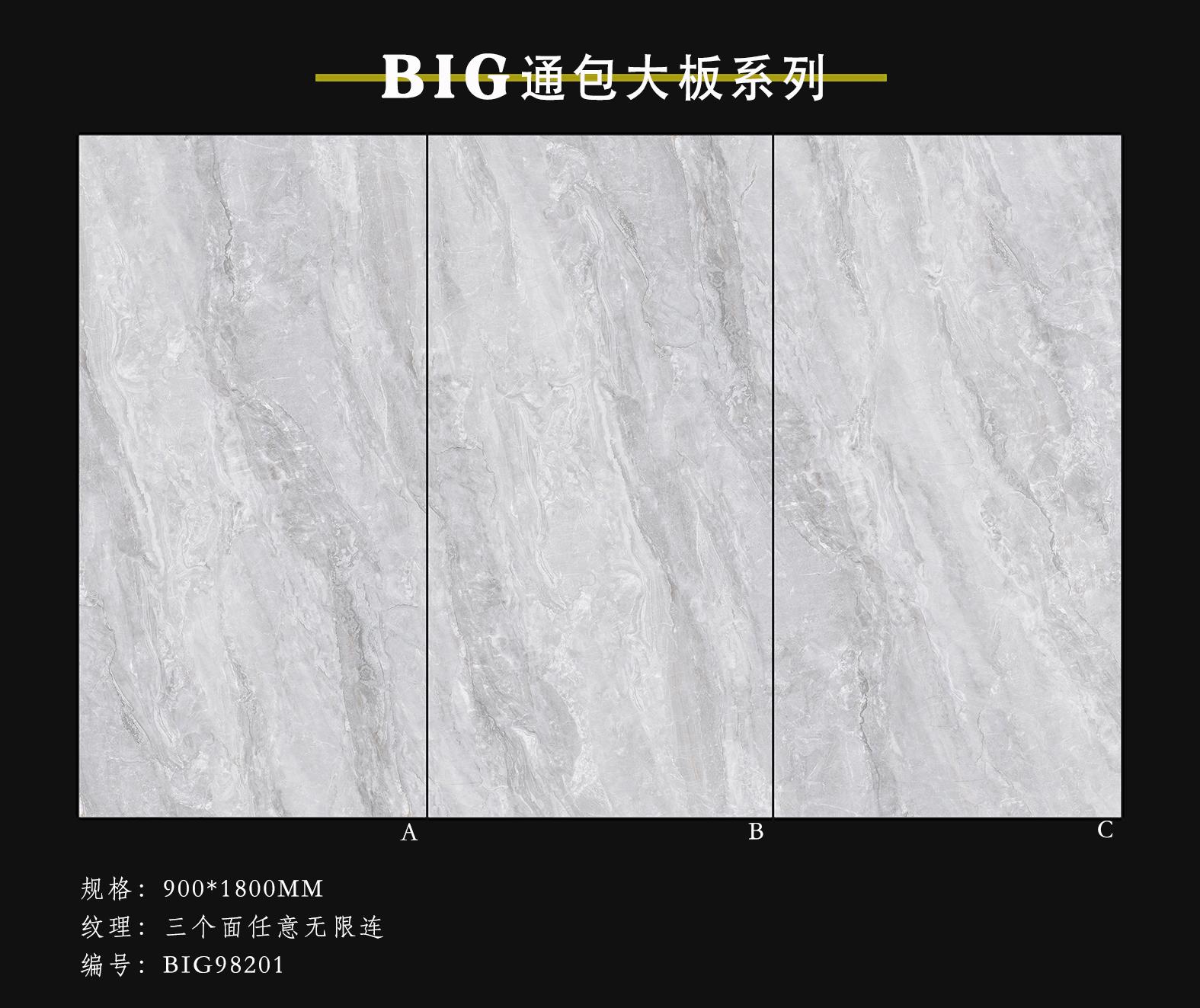 陶瓷大板-DB01