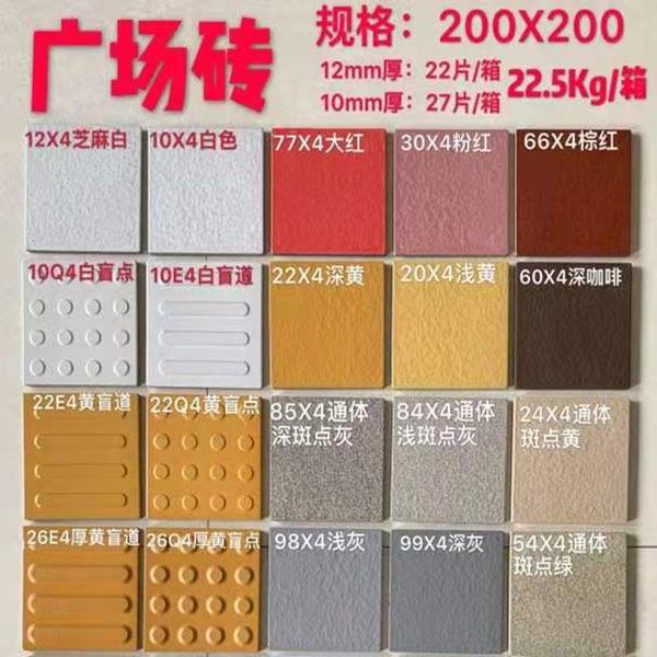 广场砖-GCZ02