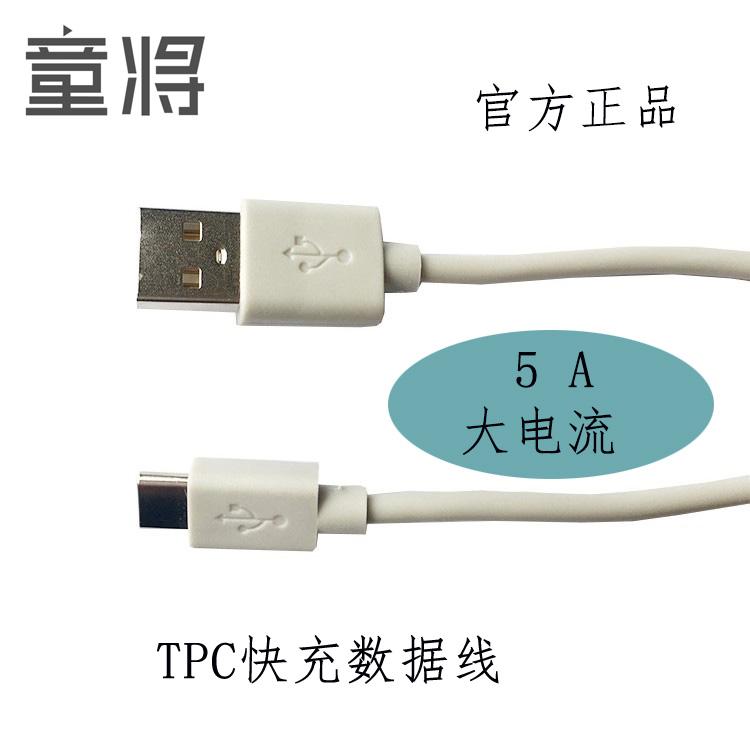 TCP快充数据线5A(白色)
