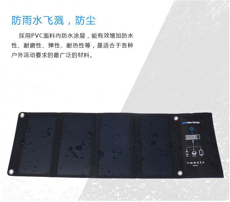 太阳能充电器-pf