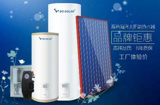蓝色海洋经典B系列太阳能热水器