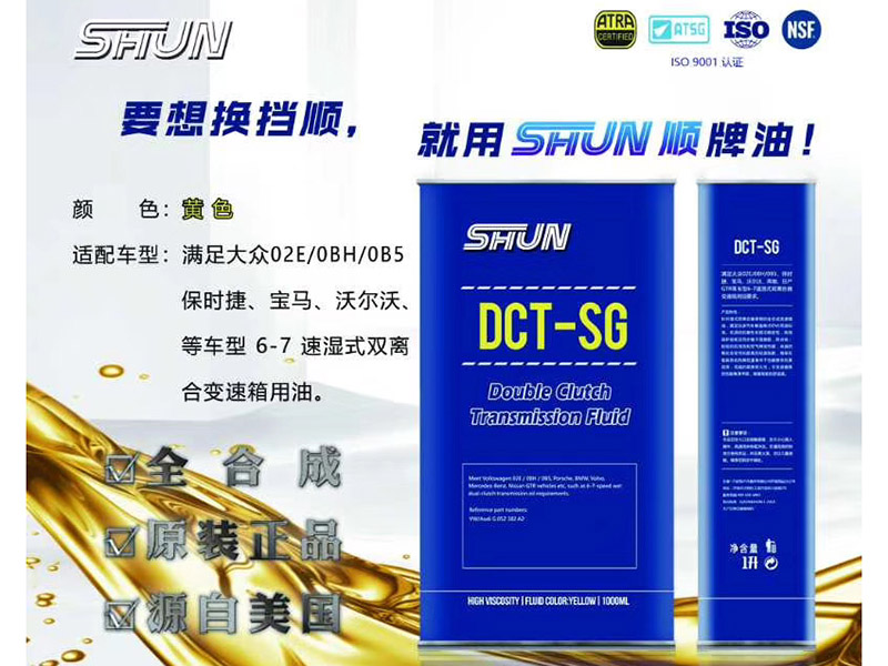 变速箱保养油DCT-SG