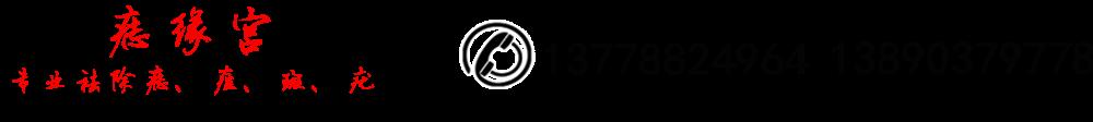 眉山痣缘宫_Logo
