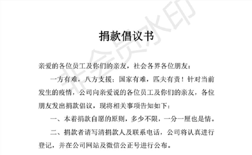黑龙江省龙天防雷科技有限公司贵州分公司积极倡议捐款