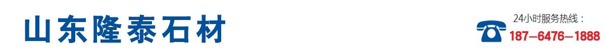 隆泰石材_Logo