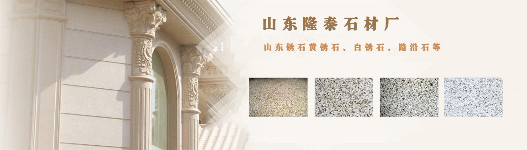 黄锈石加工厂