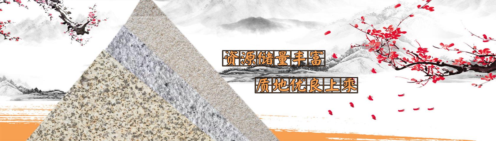 山东黄锈石生产厂