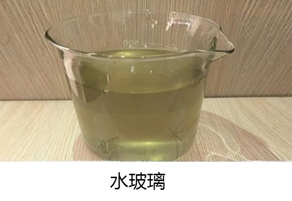 液体水玻璃