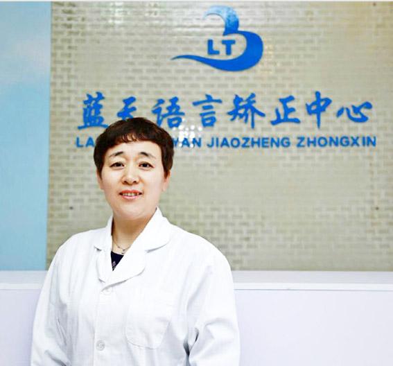 语言矫正主任:王玉玲