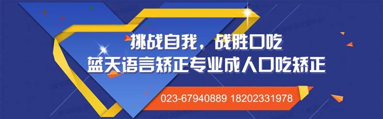 重庆语言矫正