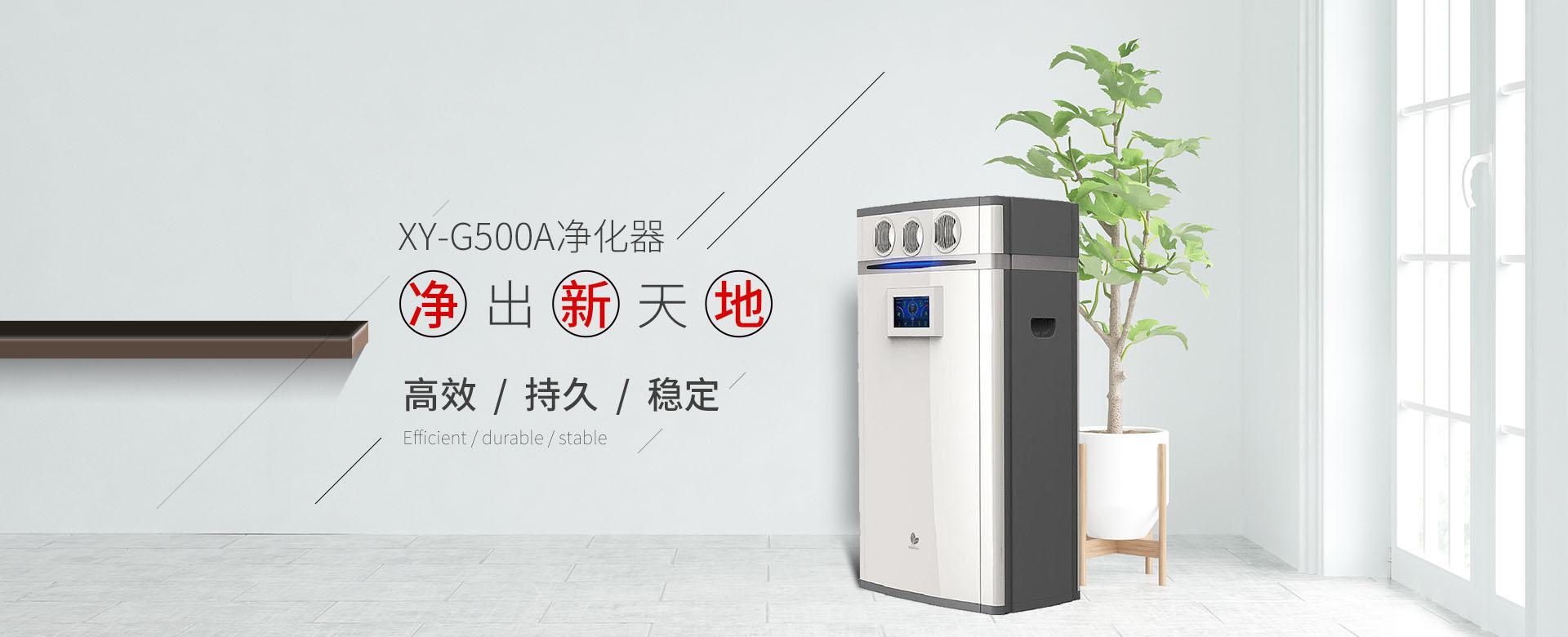 空气净化器设备厂家