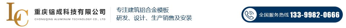 重庆铝成科技有限公司