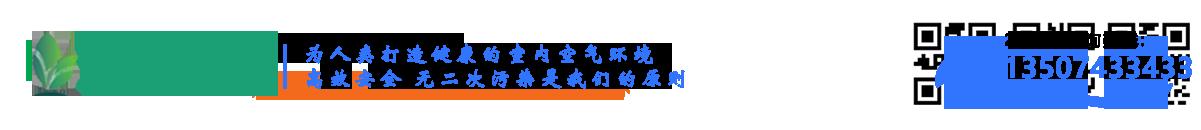 湖南绿维环保科技公司