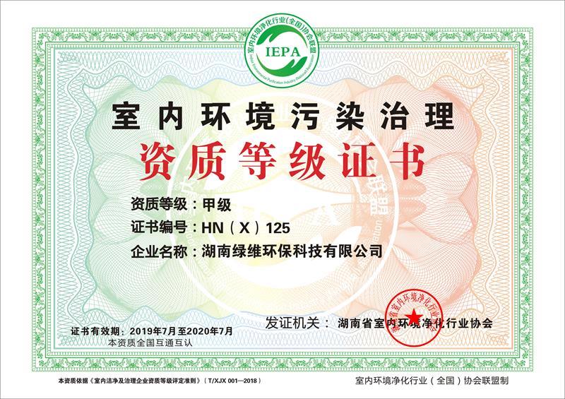 室内环境治理资质证书