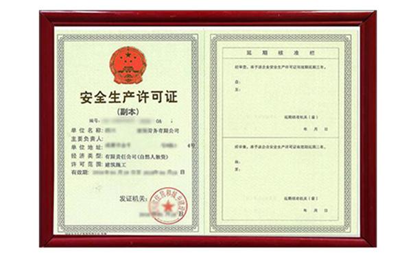 临沧安全生产许可证