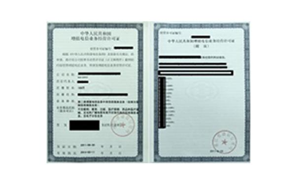 贵阳增值电信业务许可证申请
