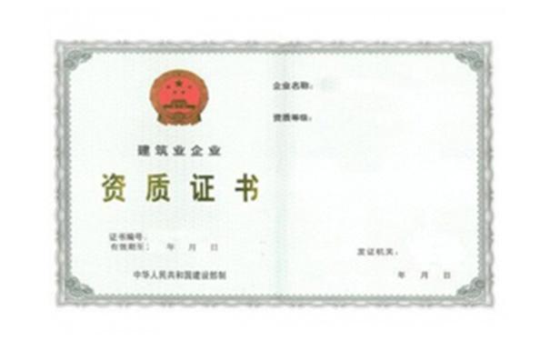 贵阳资质证书