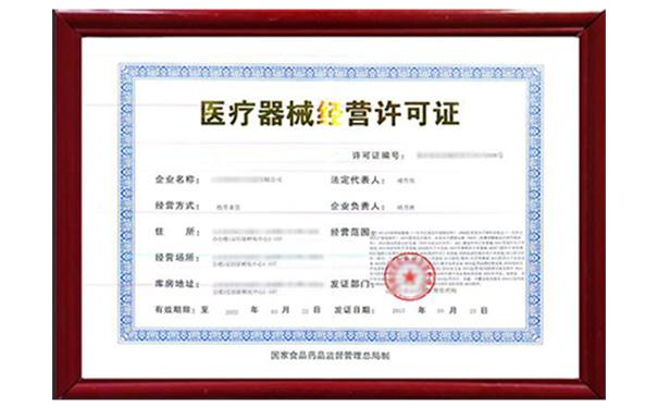 临沧办理下来的医疗器械资质证书