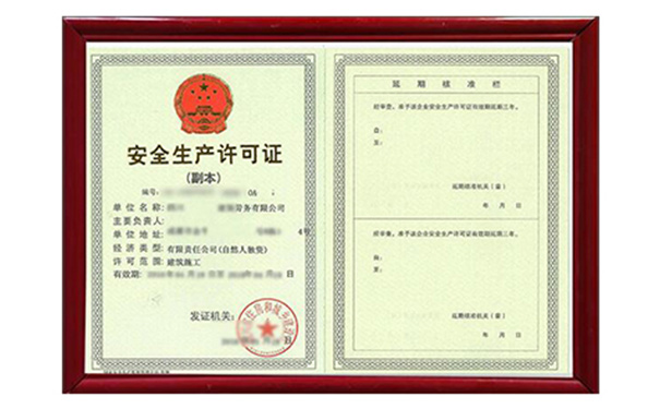 临沧安全生产许可证书