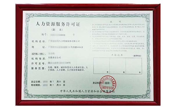 人力资源资质证书