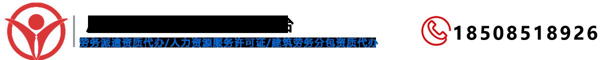 贵阳厚和房开资质办理公司_Logo