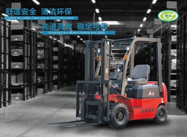 杭叉A系列1-3.8吨内燃叉车