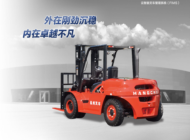 杭叉X系列5.0/6.0/7.0/8.5/10.0内燃叉车