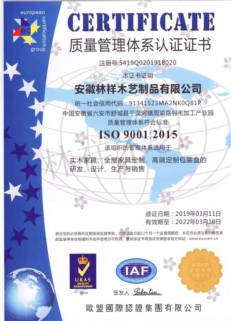 林祥木艺体系认证
