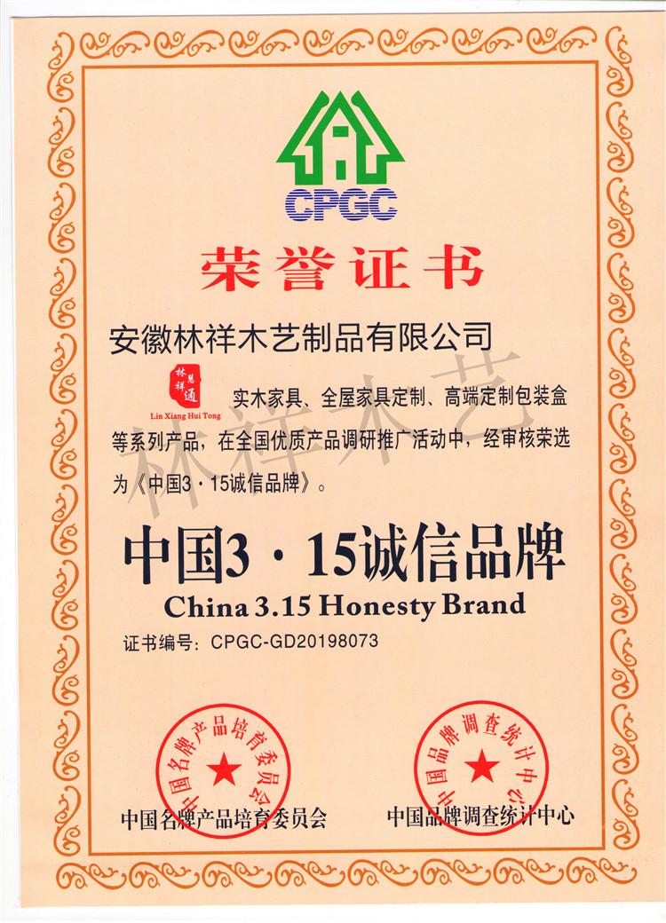 林祥木艺行业十大品牌