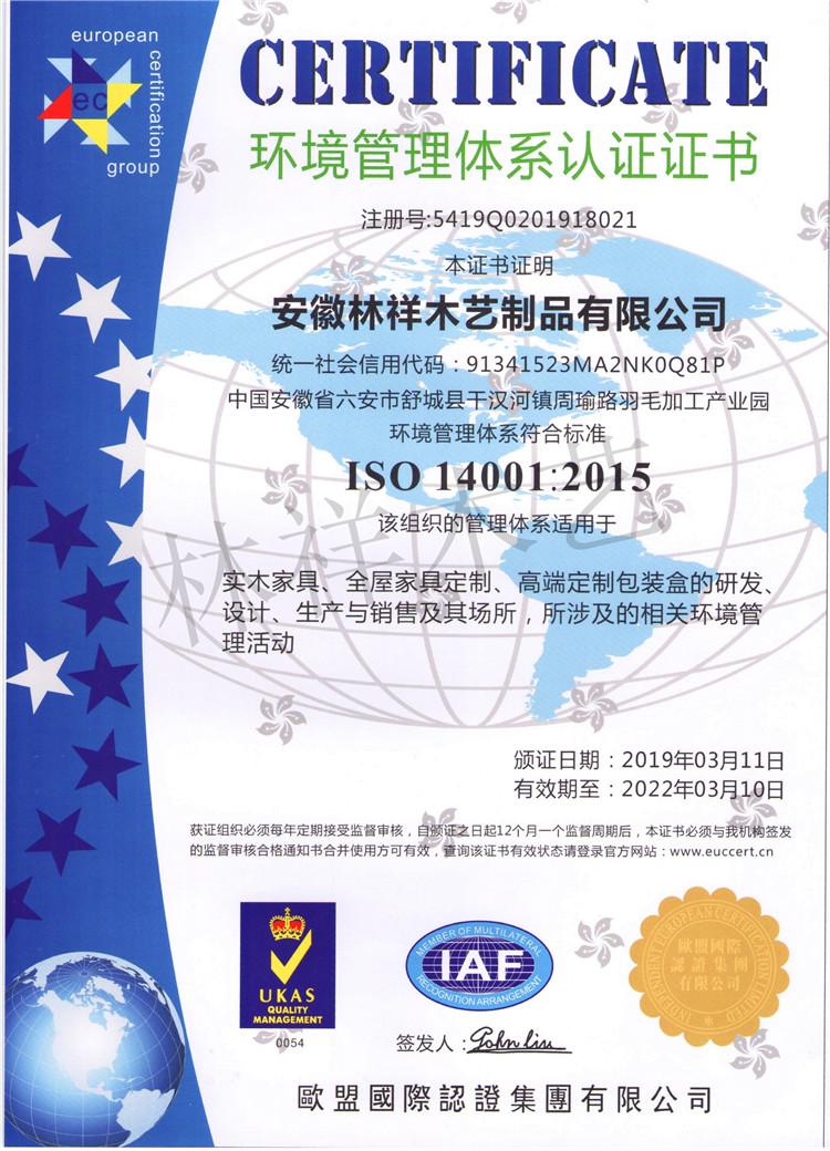 林祥木艺体系认证2