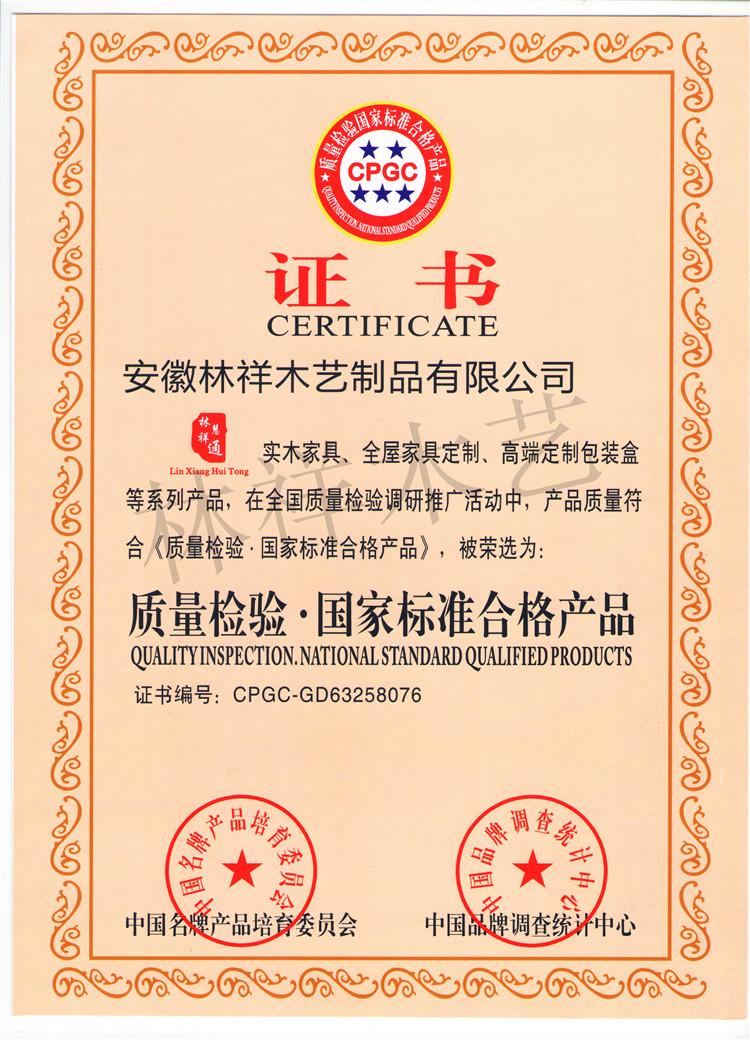 林祥木艺认证证书3