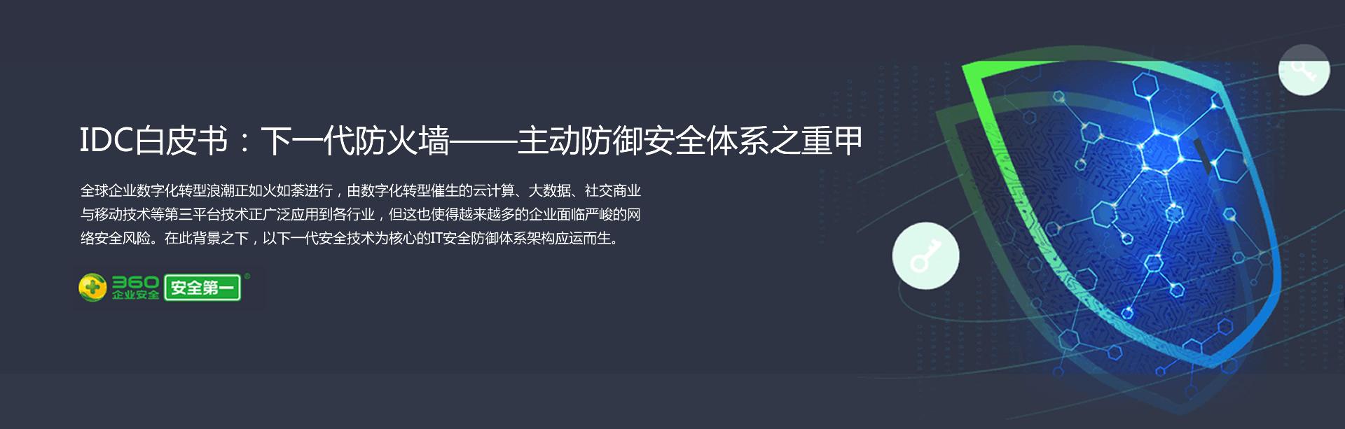 北京华为防火墙