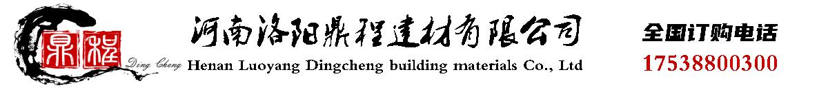 河南洛陽鼎程建材有限公司