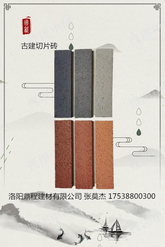 古建切片磚