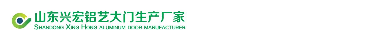 山东兴宏铝艺大门生产厂家
