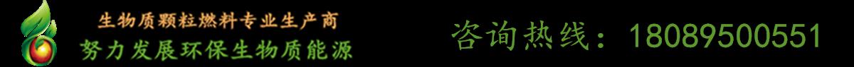 四川木屑颗粒加工厂_Logo