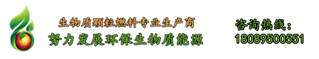 四川木屑颗粒加工厂