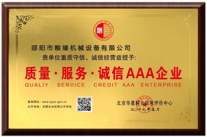 质量·服务·诚信AAA级企业