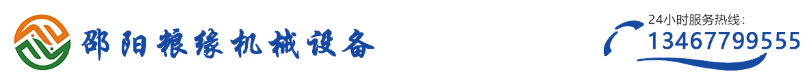 邵阳粮缘机械设备公司