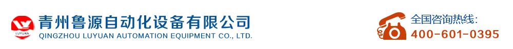 青州鲁源自动化设备有限公司