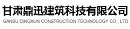 甘肃鼎迅建筑科技有限公司