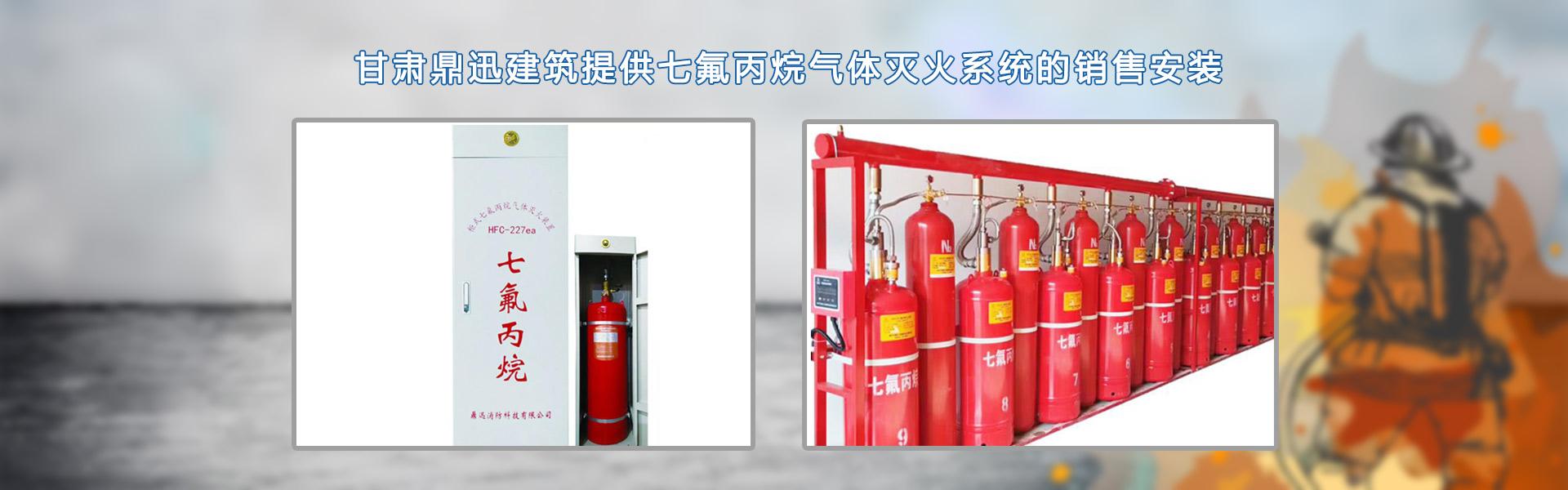 兰州七氟丙烷气体灭火装置