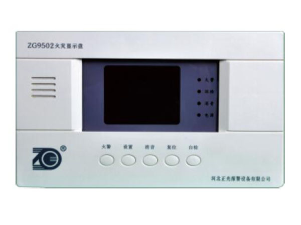 ZG9502型火灾显示盘