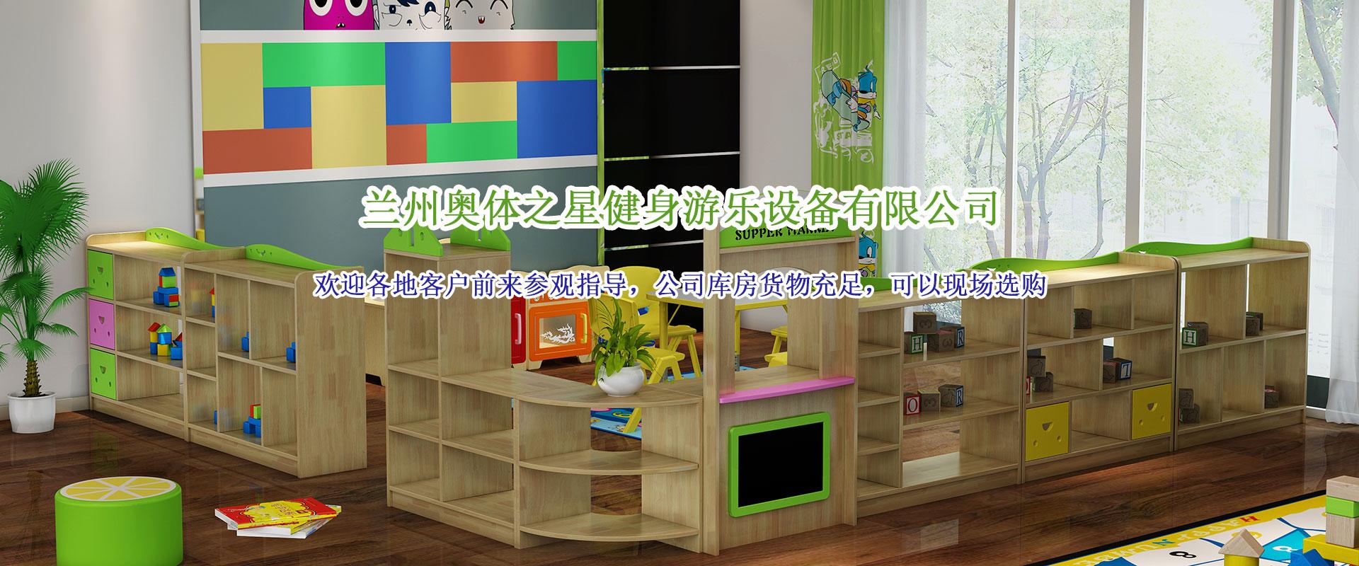 幼兒園設備