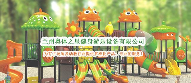 奥体之星大型幼儿园滑梯