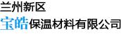 兰州宝皓保温材料公司