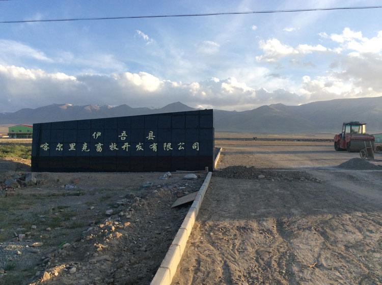 伊吾縣喀爾里克畜牧開發有限公司的屠宰冷庫工程案例